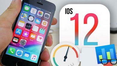 Photo of هل تحسن أداء جهازك بعد التحديث إلى iOS 12 ؟