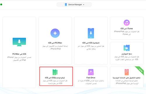 برنامج AnyTrans لنقل الملفات إلى هاتفك الجديد!