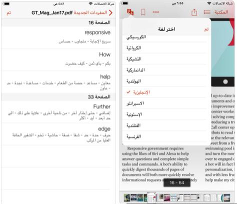 تطبيق قاريء الكتب المترجم