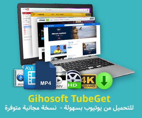 برنامج Gihosoft TubeGet للتحميل من يوتيوب بسهولة، نسخة مجانية متوفرة!