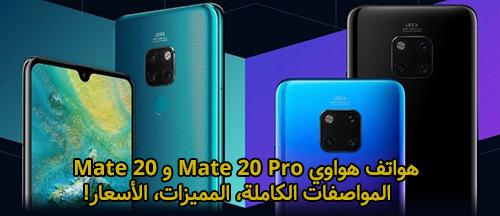 رسمياً - هواتف هواوي Mate 20 و Mate 20 Pro - المواصفات الكاملة، المميزات، الأسعار!