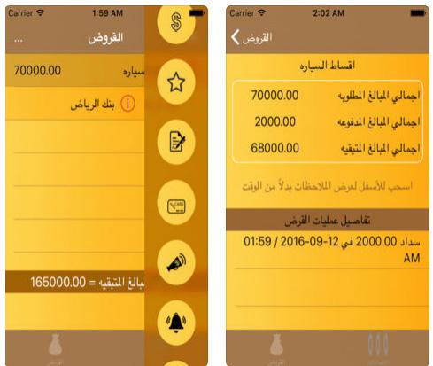 """تطبيق """"إدارة الأموال"""" - لإدارة مصاريفك الشهرية وتتبع سداد الفواتير والديون بسهولة!"""