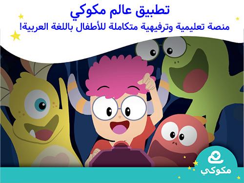 تطبيق عالم مكوكي المميز - منصة تعليمية وترفيهية متكاملة للأطفال باللغة العربية!