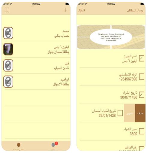 تطبيق بطاقاتي الشخصية - احفظ كل بطاقاتك وكروتك وأورقاك الرسمية في تطبيق واحد!