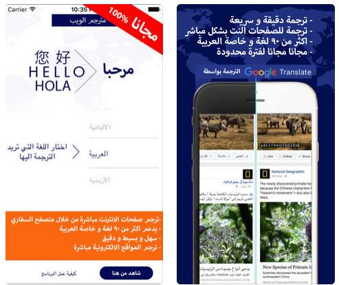 احصل على مفتاح تفعيل تطبيق مترجم الإنترنت لترجمة المواقع وصفحات الويب عبر متصفح سفاري!