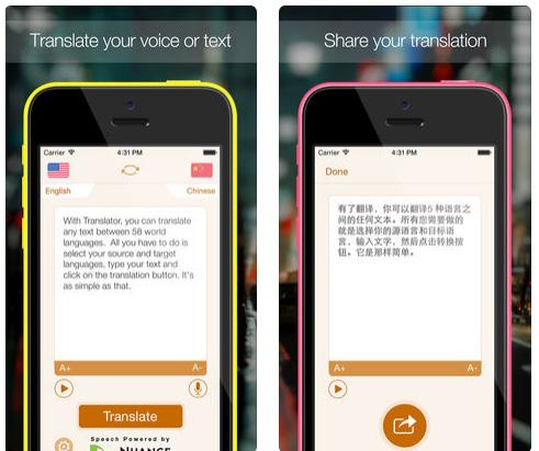 تطبيق المترجم Translator