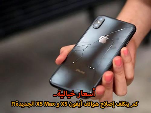 أسعار خيالية - كم يتكلف إصلاح هواتف آيفون XS و XS Max الجديدة؟!