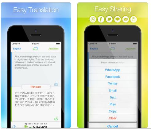تطبيق Easy Translation للترجمة