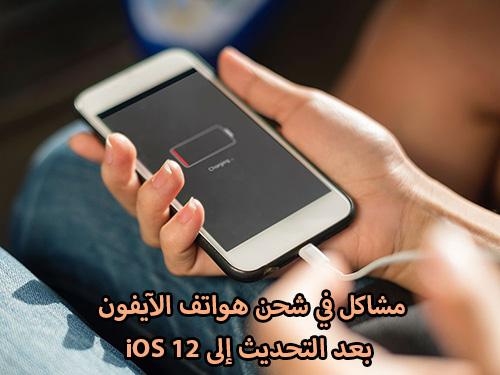 مشاكل في شحن هواتف الآيفون بعد التحديث إلى iOS 12