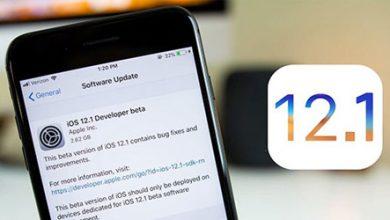 أبرز المزايا المنتظرة في تحديث iOS 12.1 القادم قريباً