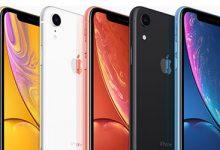 هل يكون هاتف iPhone XR ورقة آبل الرابحة هذا العام؟