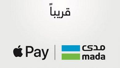 قريباً - خدمة آبل Pay للدفع الإلكتروني في السعودية!
