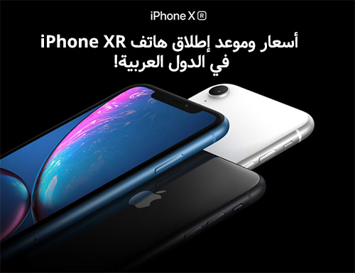أسعار وموعد إطلاق هاتف iPhone XR في الدول العربية!