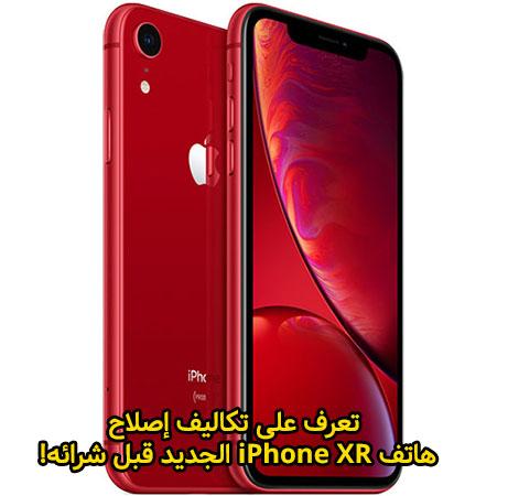 تعرف على تكاليف إصلاح هاتف iPhone XR الجديد قبل شرائه!