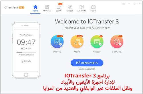 برنامج IOTransfer 3 لإدارة أجهزة الآيفون والآيباد ونقل الملفات عبر الوايفاي والعديد من المزايا!