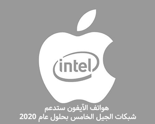 هواتف الآيفون ستدعم شبكات الجيل الخامس 5G بحلول عام 2020