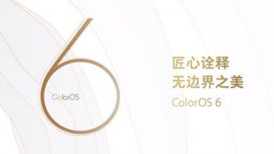 صورة أوبو تعلن عن واجهة ColorOS 6.0 مع ميزات التعلم الآلي والذكاء الإصطناعي!