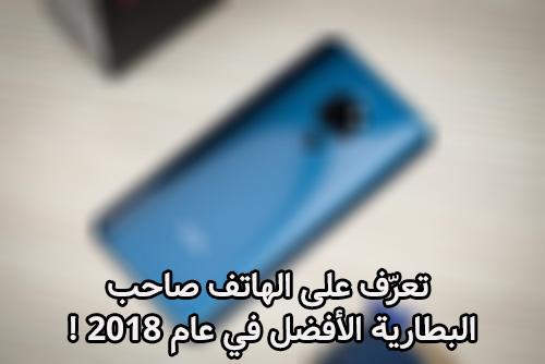 تعرّف على الهاتف صاحب البطارية الأفضل في عام 2018 !