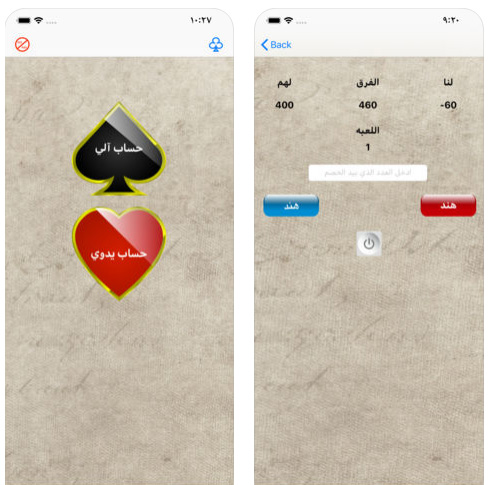 تطبيق حاسبة الهند - آلة حاسبة تلقائية ويدوية للعبة الهند الورقية الشهيرة، مجاني!