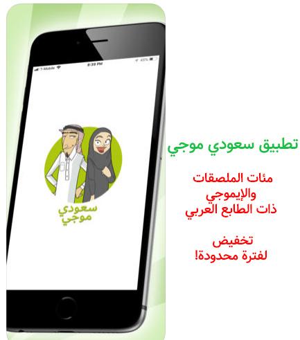 تطبيق سعودي موجي - مئات الملصقات والإيموجي ذات الطابع العربي، تخفيض لفترة محدودة!