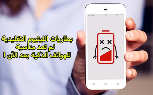 بطاريات الليثيوم التقليدية لم تعد مناسبة للهواتف الذكية بعد الآن !بطاريات الليثيوم التقليدية لم تعد مناسبة للهواتف الذكية بعد الآن !