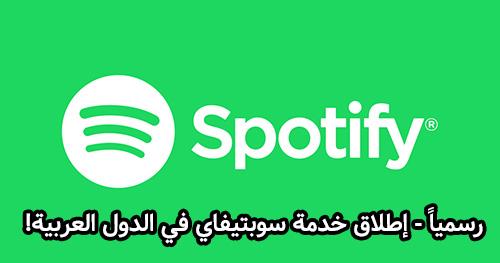 رسمياً - إطلاق خدمة Spotify في الدول العربية، تعرف على التفاصيل!