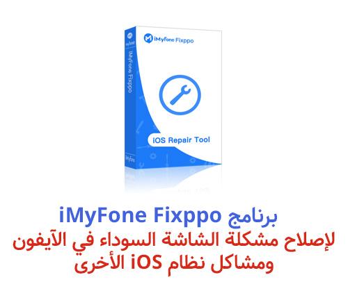 برنامج iMyFone Fixppo - لإصلاح مشكلة الشاشة السوداء في الآيفون ومشاكل نظام iOS الأخرى!