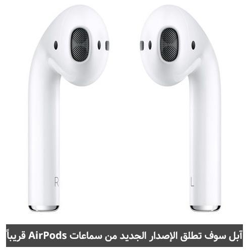 آبل سوف تطلق الإصدار الجديد من سماعات AirPods قريباً!