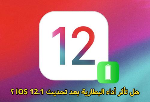 هل تأثر أداء البطارية بعد تحديث iOS 12.1 ؟