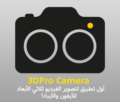 تطبيق 3DPro Camera - أول تطبيق لتصوير الفيديو ثلاثي الأبعاد للآيفون والآيباد!