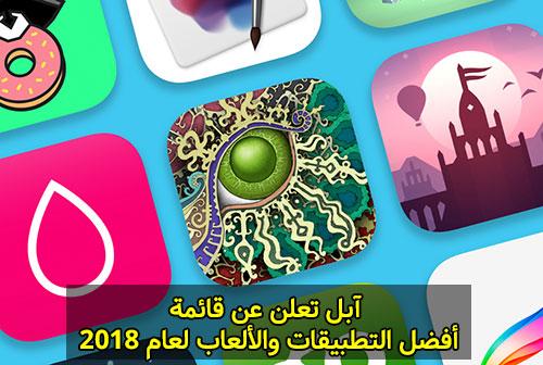 آبل تعلن عن قائمة أفضل التطبيقات والألعاب لعام 2018 !