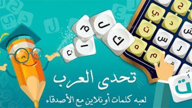 Photo of تحدي العرب – لعبة كلمات أونلاين باللغة العربية، مسلية ومفيدة!