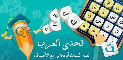 """""""تحدي العرب"""" - لعبة كلمات أونلاين باللغة العربية، مسلية ومفيدة!"""