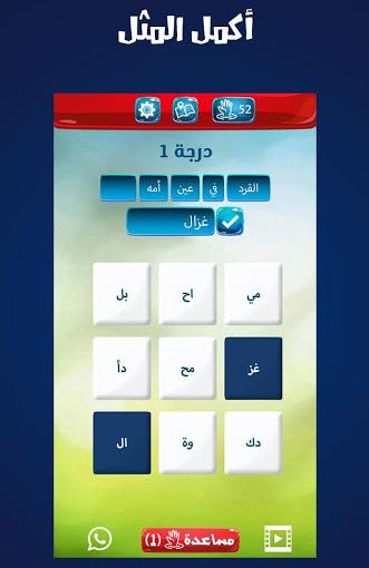 درجة - لعبة معلومات وذكاء باللغة العربية لتنمية القدرات الذهنية، مجانية للأندرويد!
