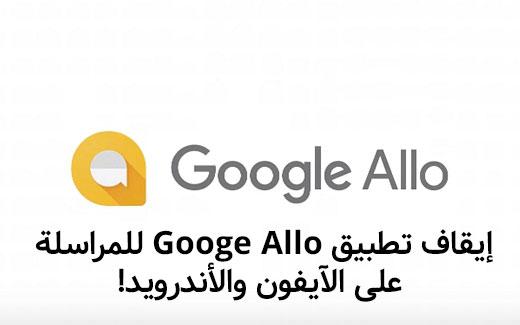 إيقاف تطبيق Google Allo للمراسلة على الآيفون والأندرويد!