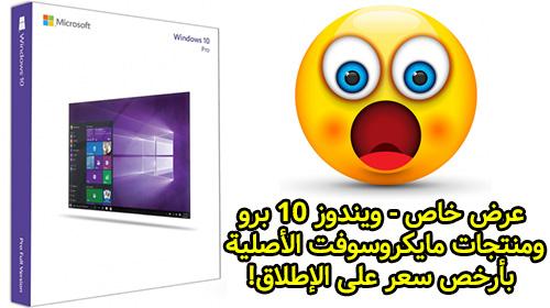 عرض خاص - ويندوز 10 برو ومنتجات مايكروسوفت الأصلية بأرخص سعر على الإطلاق!