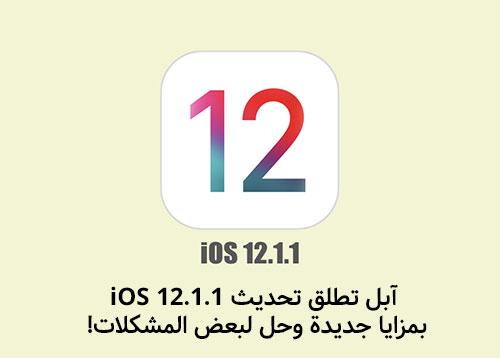 آبل تطلق تحديث iOS 12.1.1 بمزايا جديدة وحل لبعض المشكلات!
