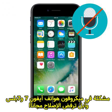 مشكلة في ميكروفون هواتف آيفون 7 و7بلس وآبل ترفض الإصلاح مجاناً!