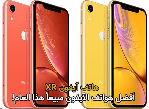 هاتف آيفون XR أفضل هواتف الآيفون مبيعاً هذا العام!