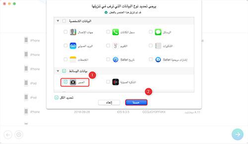 استعادة الصور المحذوفة على الأيفون باستخدام النسخ الاحتياطي على iCloud