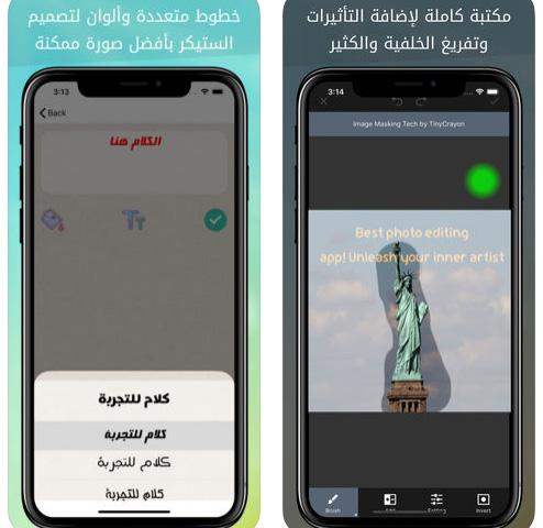 تطبيق تصميمي - لإنشاء وتعديل الصور باحترافية والكتابة عليها بخطوط عربية، مجاني للآيفون!