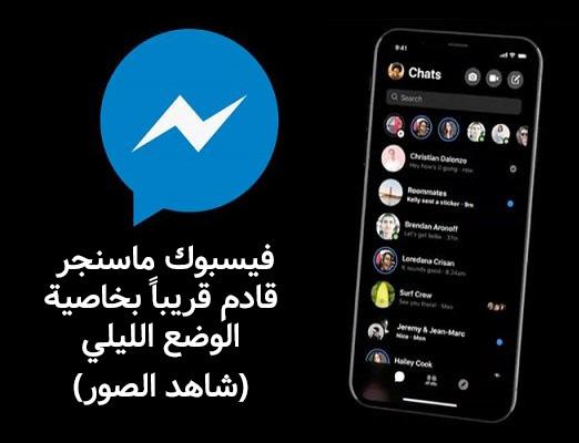 فيسبوك ماسنجر قادم قريباً بخاصية الوضع الليلي - شاهد الصور!