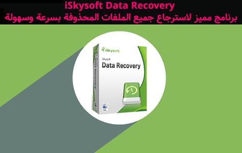 برنامج iSkysoft Data Recovery لاسترجاع جميع الملفات المحذوفة بسرعة وسهولة!