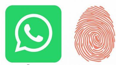 ميزة قفل تطبيق واتس آب ببصمة الإصبع والوجه قادمة قريباً !