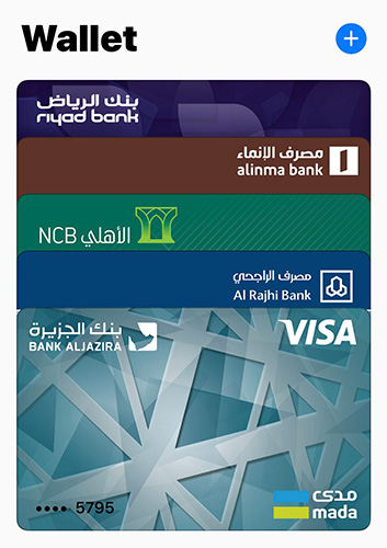 تستطيع إضافة أكثر من كارت أو بطاقة إلى محفظة Apple Pay