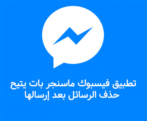 تطبيق فيسبوك ماسنجر بات يتيح حذف الرسائل بعد إرسالها!