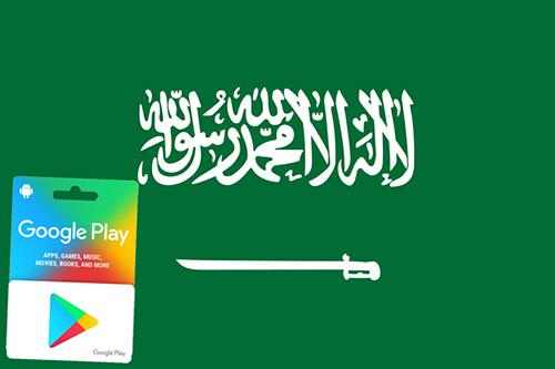 بطاقات جوجل بلاي الآن متاحة داخل المملكة العربية السعودية!