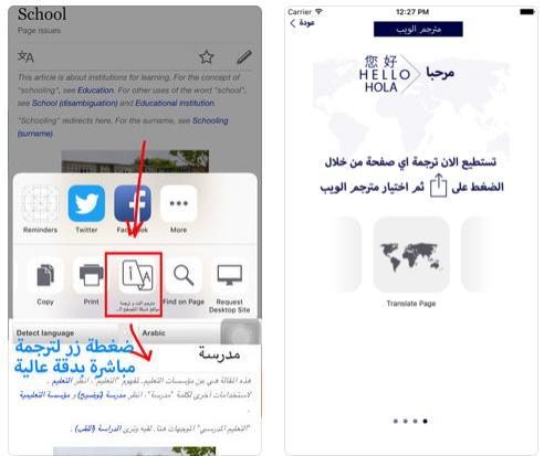 تطبيق مترجم الإنترنت و سفاري