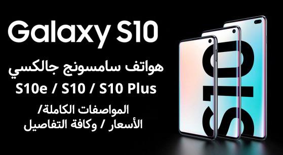 هواتف سامسونج جالكسي S10e و S10 و S10 Plus - المواصفات الكاملة، الأسعار، وكافة التفاصيل!