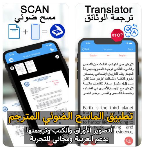 تطبيق الماسح الضوئي المترجم